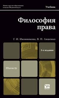 Философия права. Г. И. Иконникова, В. П. Ляшенко