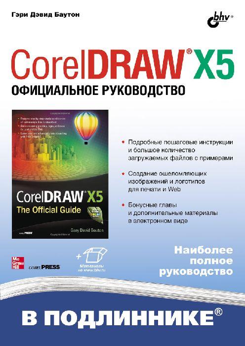 CorelDRAW X5. Официальное руководство. Гэри Дэвид Баутон