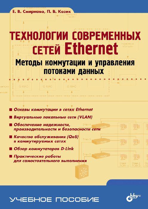 Е. В. Смирнова, П. В. Козик. Технологии современных сетей Ethernet. Методы коммутации и управления потоками данных