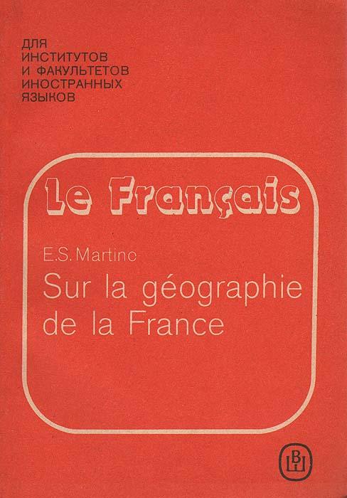 Хрестоматия по географии Франции