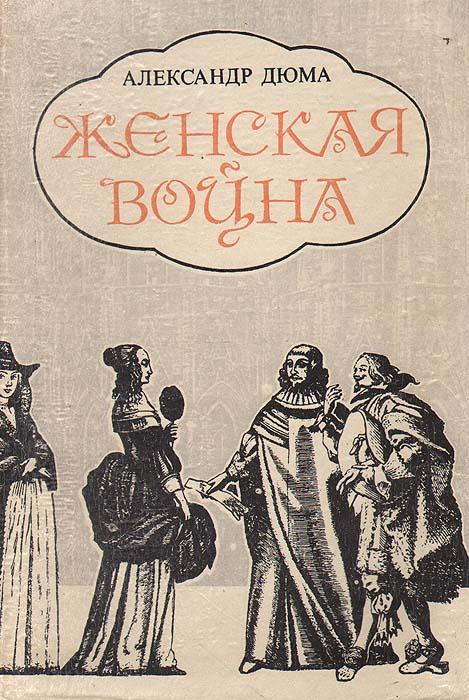 Книга Женская война