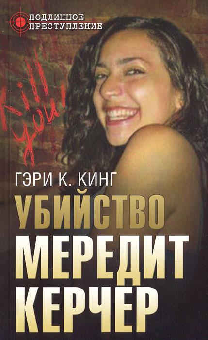 Убийство Мередит Керчер. Гэри К. Кинг