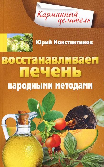Восстанавливаем печень народными методами. Юрий Константинов