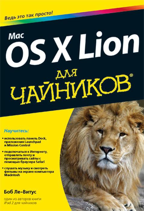 Mac OS X Lion ��� ��������