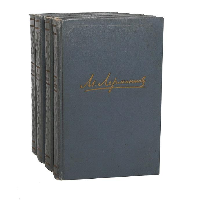 М. Лермонтов. Собрание сочинений в 4 томах (комплект из 4 книг)
