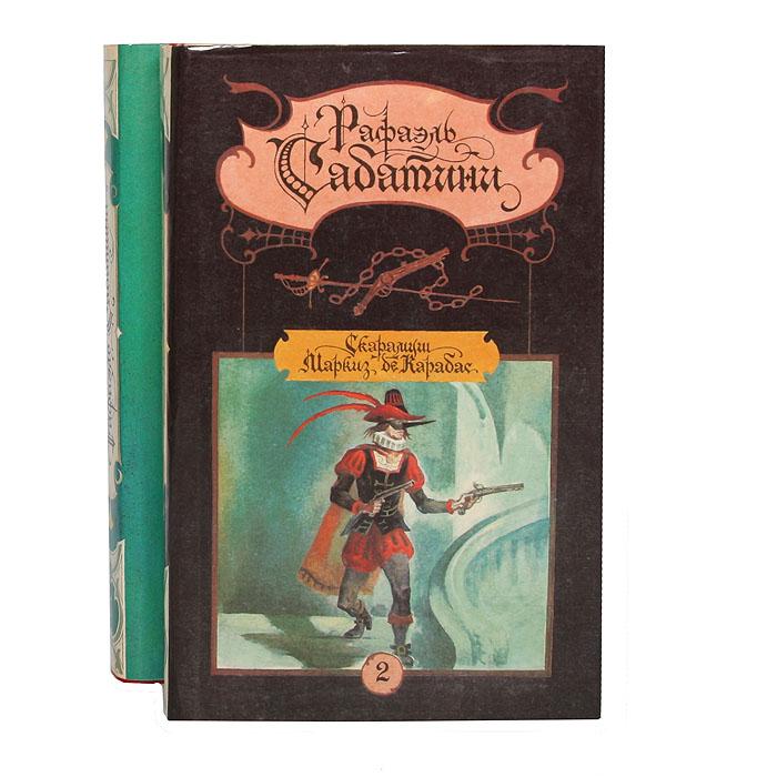 Рафаэль Сабатини. Собрание сочинений (комплект из 2 книг)