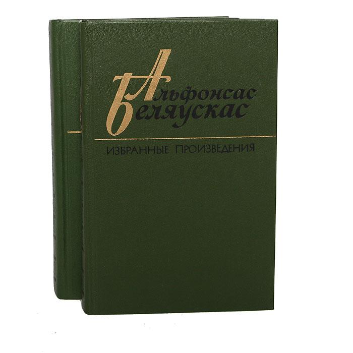 Альфонсас Беляускас. Избранные произведения (комплект из 2 книг)