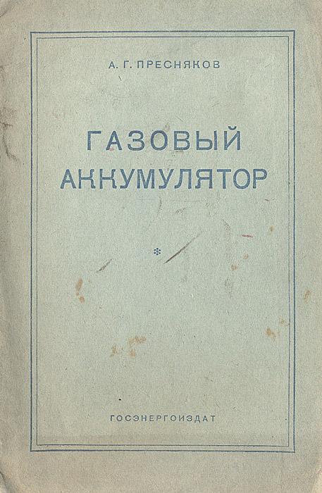 Газовый аккумулятор А. Г. Пресняков .  Москва, 1956 год.