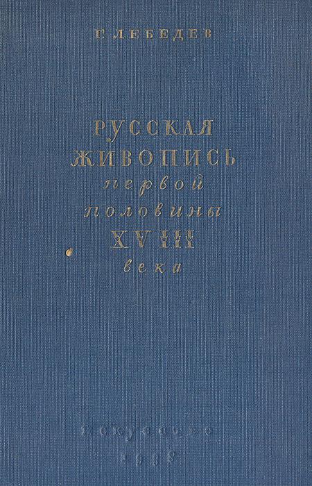 Русская живопись первой половины XVIII века