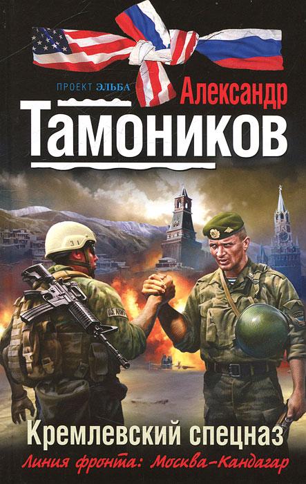 Кремлевский спецназ. Александр Тамоников