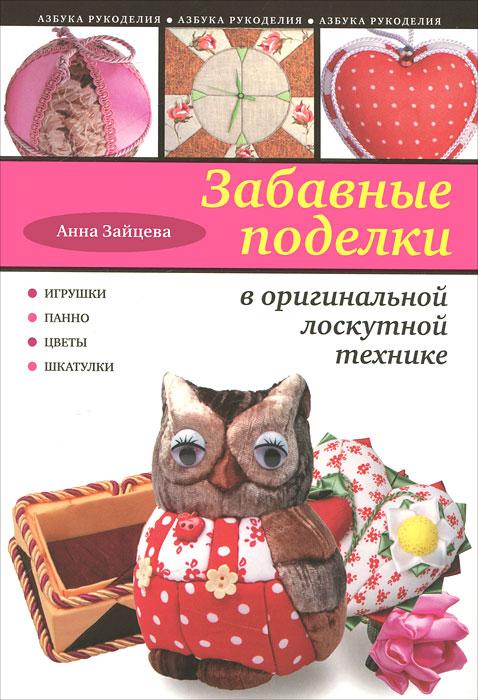 Забавные поделки в оригинальной лоскутной технике. Анна Зайцева