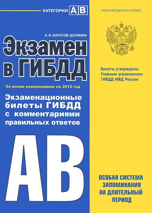 Экзамен в ГИБДД. Категории А, В. А. И. Копусов-Долинин