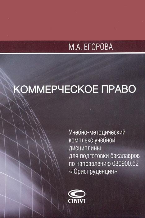 Коммерческое право. М. А. Егорова