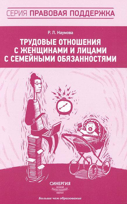 Трудовые отношения с женщинами и лицами с семейными обязанностями ( 978-5-4257-0059-9 )