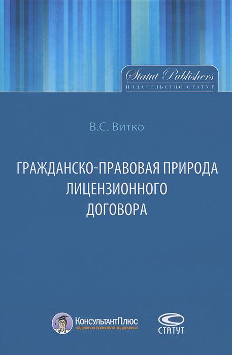 Гражданско-правовая природа лицензионного договора ( 978-5-8354-0809-2 )
