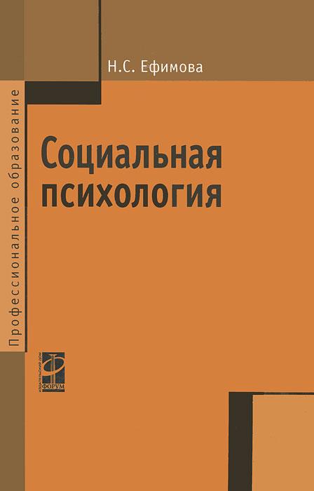 Социальная психология ( 978-5-8199-0368-1, 978-5-16-003393-8 )