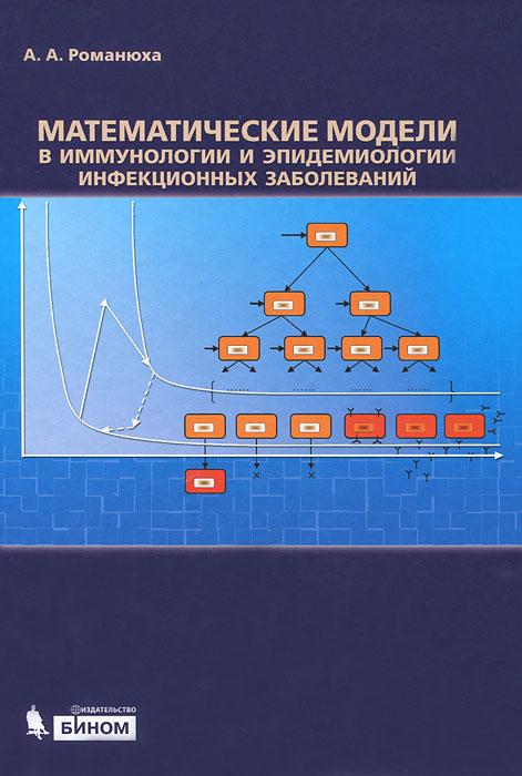 Математические модели в иммунологии и эпидемиологии инфекционных заболеваний ( 978-5-94774-900-7 )