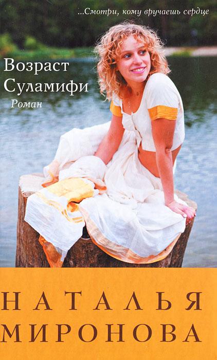 Возраст Суламифи. Наталья Миронова