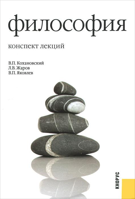 Философия. Конспект лекций. В. П. Кохановский, Л. В. Жаров, В. П. Яковлев