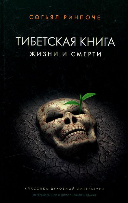 Тибетская книга жизни и смерти. Согьял Ринпоче