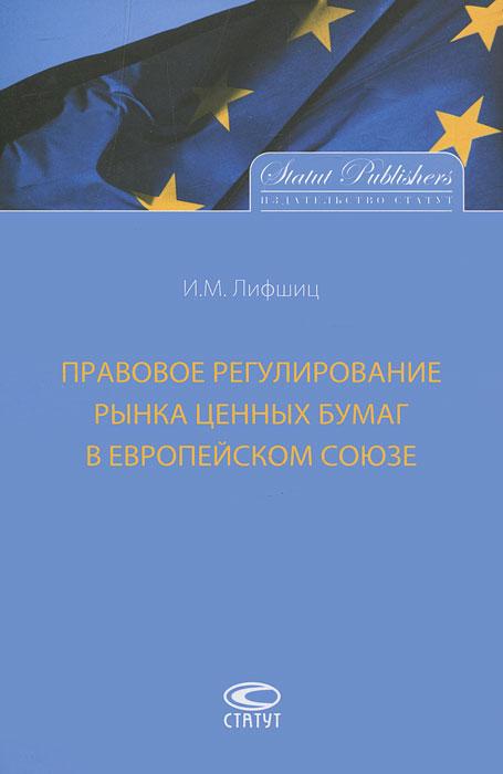 Правовое регулирование рынка ценных бумаг в Европейском Союзе ( 978-5-8354-0817-7 )