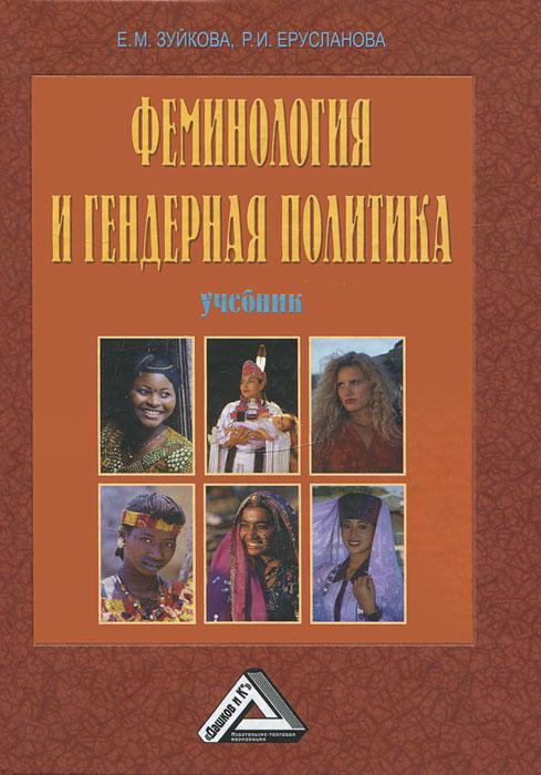 Феминология и гендерная политика. Е. М. Зуйкова, Р. И. Ерусланова