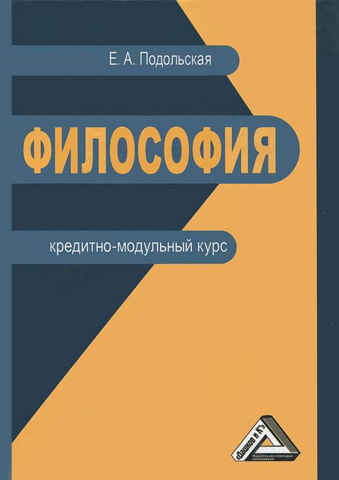 Философия. Кредитно-модульный курс. Е. А. Подольская