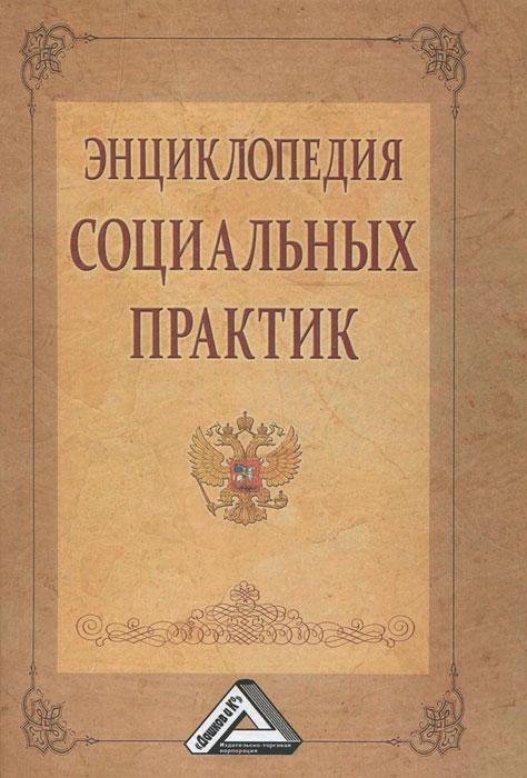 Энциклопедия социальных практик