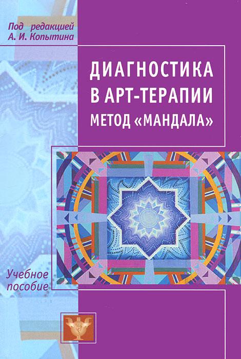 Диагностика в арт-терапии метод мандал а.и.копытин