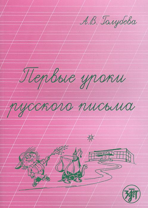 Первые уроки русского письма. А. В. Голубева