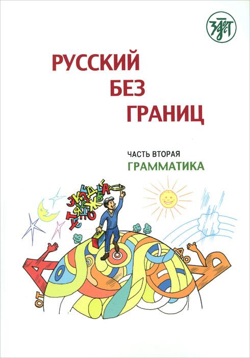 Русский без границ. Учебник для детей из русскоговорящих семей. В 3 частях. Часть 2. Грамматика
