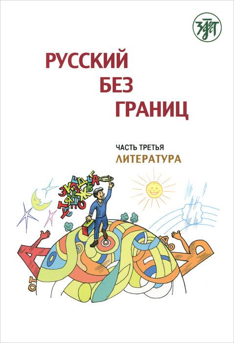 Русский без границ. В 3 частях. Часть 3. Литература