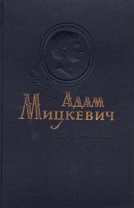 Адам Мицкевич. Избранное