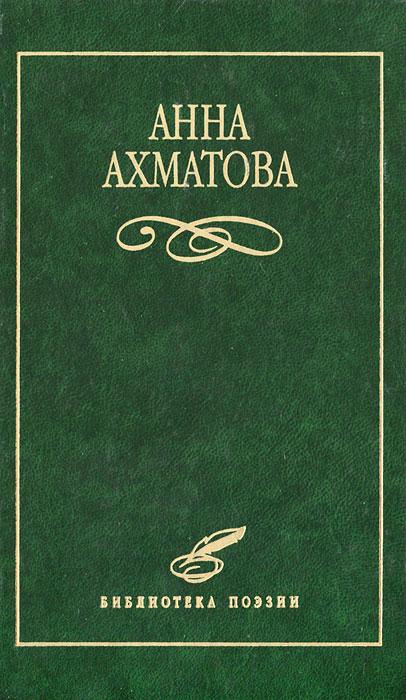 Анна Ахматова. Избранное
