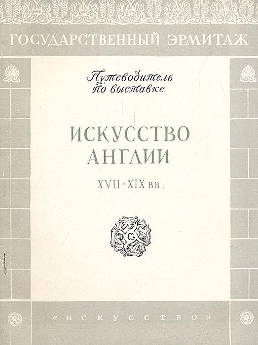 ��������� ������ XVII - XIX ��.