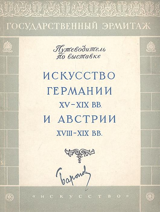 Искусство Германии XV - XIX вв. и Австрии XVIII - XIX вв.