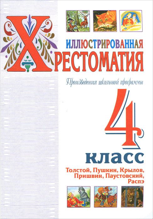 Иллюстрированная хрестоматия. Произведения школьной программы. 4 класс. Толстой, Пушкин, Крылов, Пришвин, Паустовский, Распэ ( 978-5-271-38085-3, 978-5-4215-2991-0 )