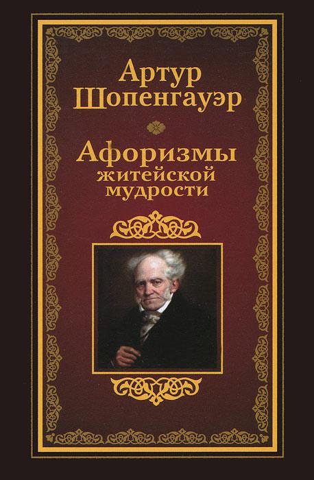 Афоризмы житейской мудрости. Артур Шопенгауэр