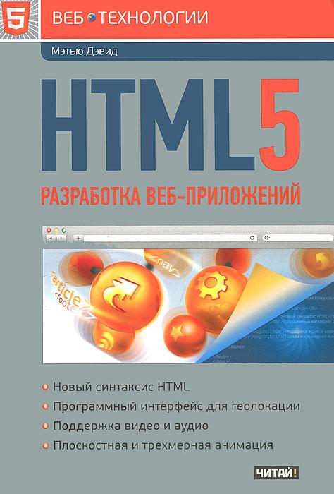 HTML5. Разработка веб-приложений. Дэвид Мэтью