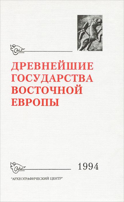 Древнейшие государства Восточной Европы. 1994 г. Новое в нумизматике ( 5-034-86169-0 )