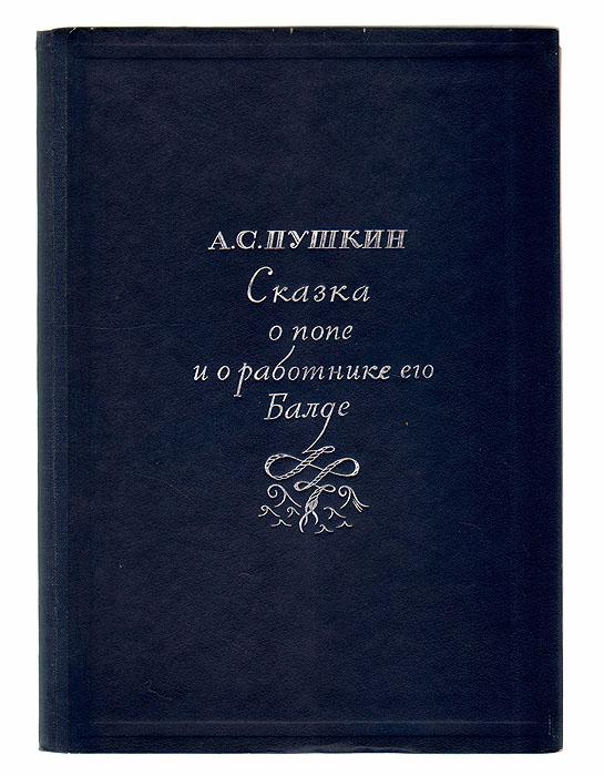 А. С. Пушкин Сказка о попе и о работнике его Балде