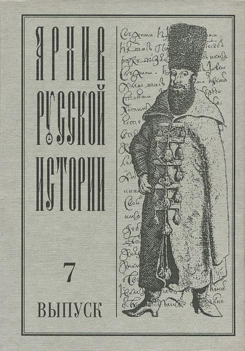 Архив русской истории. Выпуск 7