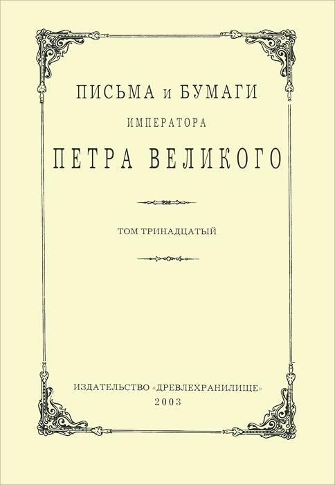 Письма и бумаги императора Петра Великого. Том 13 ( 5-93646-051-7 )