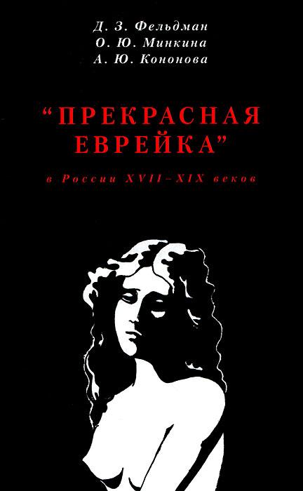 """""""Прекрасная еврейка"""" в России XVII-XIX веков"""