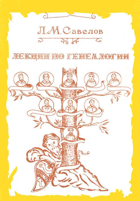 Лекции по генеалогии, читанные в Московском археологическом институте преподавателем института Л. М. Савеловым ( 5-86169-015-4, 5-86169-016-2 )