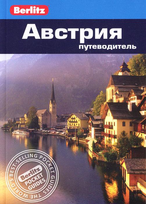 Австрия. Путеводитель ( 978-5-8183-1764-9, 978-981-268-319-9 )