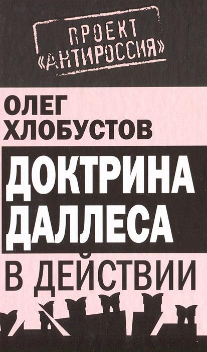 Доктрина Даллеса в действии. Олег Хлобустов