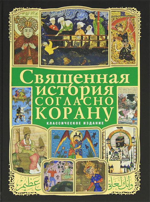 Священная история согласно Корану. Т. К. Ибрагим, Н. В. Ефремова