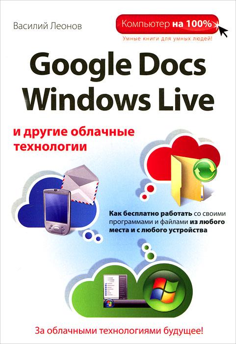 Google Docs, Windows Live и другие облачные технологии. Василий Леонов