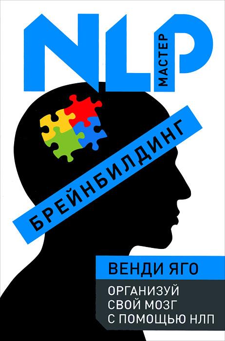 Книга Брейнбилдинг. Организуй свой мозг с помощью НЛП